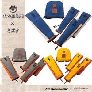 ミズノ 2015年限定モデル ミズノx木の庄帆布 ヘッドカバー5点セット 5LJH151700|takeuchi-golf