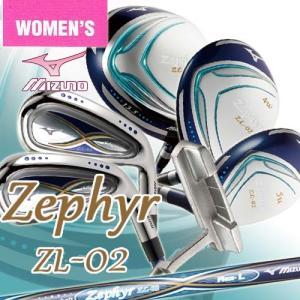 ミズノ レディースモデル ゼファー ハーフセット7本組 ゼファーオリジナル カーボンシャフト MIZUNO ZEPHYR ZL-02|takeuchi-golf