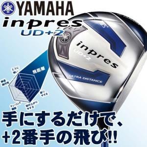 国内正規モデル ヤマハ インプレス UD+2 ドライバー シャフト:TMX-417D YAMAHA inpres