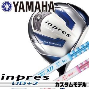 メーカー正規カスタム ヤマハ インプレス UD+2 ドライバー シャフト:TOUR AD SL2 4 5 YAMAHA inpres