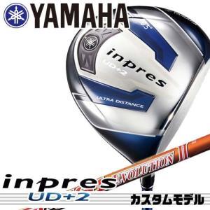 メーカー正規カスタム ヤマハ インプレス UD+2 ドライバー シャフト:SPEEDER EVOLUTION2 569 661 757 YAMAHA inpres