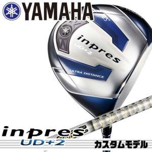 メーカー正規カスタム ヤマハ インプレス UD+2 ドライバー シャフト:TOUR AD TP-4 TP-5 TP-6 TP-7 TP-8 YAMAHA inpres