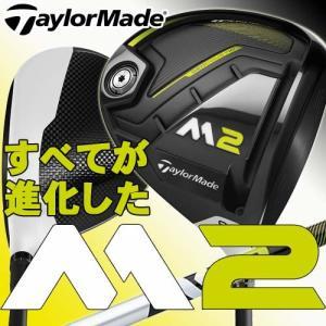 あすつく対応 あすつく対応 国内正規品 テーラーメイド M2 ドライバー シャフト:TM1-217  Taylormade takeuchi-golf