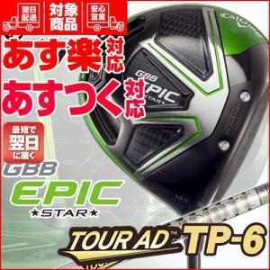 あすつく対応 メーカー正規カスタム キャロウェイ GBB EPIC STAR ドライバー シャフト:Tour AD TP-6 Callaway エピックスター takeuchi-golf