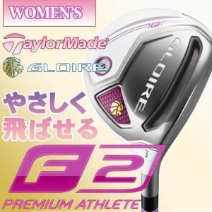 国内正規品 テーラーメイド レディースモデル ウィメンズ グローレF2 フェアウェイウッド Taylormade GLOIRE F LADIES FAIRWAY|takeuchi-golf