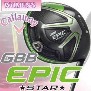 2017年国内正規モデル キャロウェイ GBB EPIC STAR レディースドライバー シャフト:Speeder EVOLUTION for GBB  Callaway ウィメンズ エピックスター|takeuchi-golf