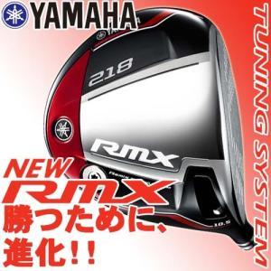 国内正規モデル 11月3日発売予定 ヤマハ リミックス RMX218 ドライバー(ヘッド単品) (シャフトは付属しません) YAMAHA RMX 2018|takeuchi-golf