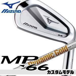 メーカー正規養老カスタム ミズノ MP-66 アイアン6本組(#5〜PW) シャフト:DynamicGold 95 105 120 ミズノ|takeuchi-golf