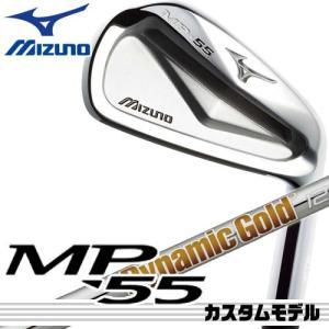 メーカー正規養老カスタム ミズノ MP-55 アイアン6本組(#5〜PW) シャフト:DynamicGold 95 105 120 ミズノ|takeuchi-golf