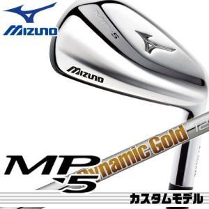 メーカー正規養老カスタム ミズノ MP-5 アイアン単品(#3、#4) シャフト:DynamicGold 95 105 120 ミズノ|takeuchi-golf