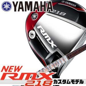 メーカー正規カスタム ヤマハ RMX218 ドライバー シャフト:TOUR AD IZ-4 IZ-5 IZ-6 IZ-7 IZ-8 YAMAHA RMX リミックス takeuchi-golf