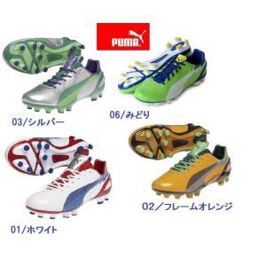 サッカースパイク プーマ エヴォスピード メンズ 半額以下|takeuchisportspro