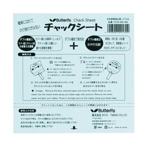 バタフライ 卓球 チャックシート 73730 接着剤 takeuchisportspro
