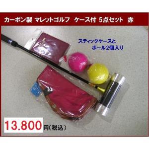 マレットゴルフ 用品 Cセット 5点 赤カーボン製 |takeuchisportspro