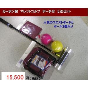 マレットゴルフ 用品 Bセット 5点 赤 カーボン製 ポーチ付|takeuchisportspro