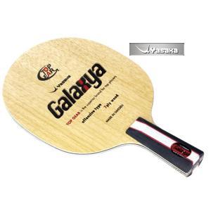 卓球 ラケット 中国式ペン ギャラクシャ ヤサカ 攻撃用 takeuchisportspro