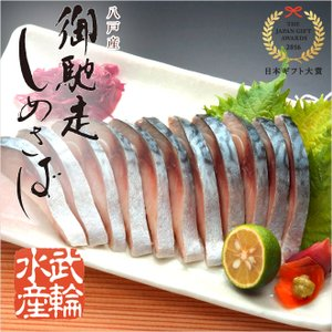 御馳走しめさばお試しセット 230gUP×3 特大6Lサイズの八戸さばを使用した当店自慢のしめ鯖(しめさば)です。|takewa