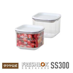 タケヤ メーカー公式 保存容器 フレッシュロック コンテナSS 300ml 深型保存容器 密閉 日本製|takeya-official