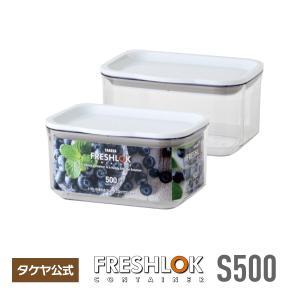 タケヤ メーカー公式 保存容器 フレッシュロック コンテナS 500ml 深型保存容器 密閉 日本製|takeya-official