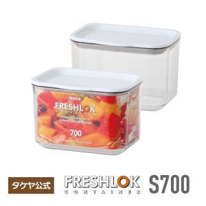 タケヤ メーカー公式 保存容器 フレッシュロック コンテナS  700ml 深型保存容器 密閉 日本製|takeya-official