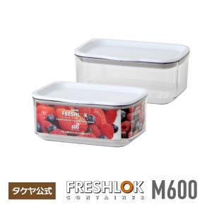タケヤ メーカー公式 保存容器 フレッシュロック コンテナM 600ml 深型保存容器 密閉 日本製|takeya-official