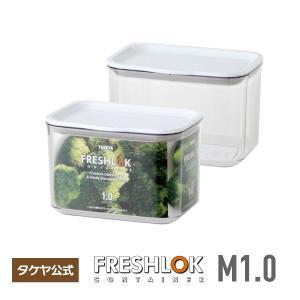 タケヤ メーカー公式 保存容器 フレッシュロック コンテナM 1.0L 深型保存容器 密閉 日本製|takeya-official