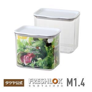 タケヤ メーカー公式 保存容器 フレッシュロック コンテナM 1.4L 深型保存容器 密閉 日本製|takeya-official