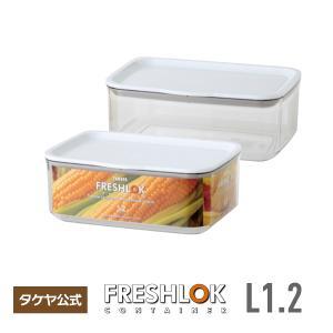 タケヤ メーカー公式 保存容器 フレッシュロック コンテナL 1.2L 深型保存容器 密閉 日本製|takeya-official