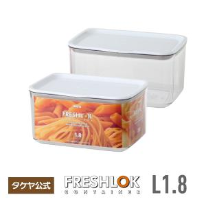 タケヤ メーカー公式 保存容器 フレッシュロック コンテナL 1.8L 深型保存容器 密閉 日本製|takeya-official