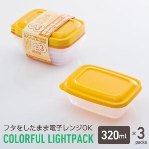 カラフルライトパック320ml 3P フタをしたままレンジOK 保存容器|takeya-official