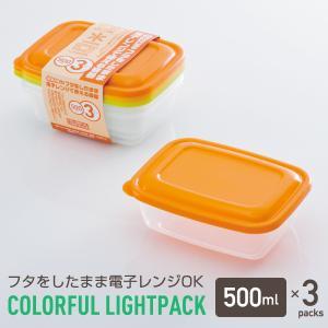 カラフルライトパック500ml 3P フタをしたままレンジOK 保存容器|takeya-official