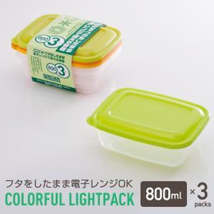カラフルライトパック800ml 3P フタをしたままレンジOK 保存容器|takeya-official