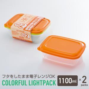 カラフルライトパック1100ml 2P フタをしたままレンジOK 保存容器|takeya-official
