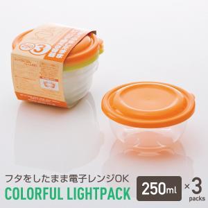 カラフルライトパック 丸型250ml 3P フタをしたままレンジOK ごはん 保存容器|takeya-official