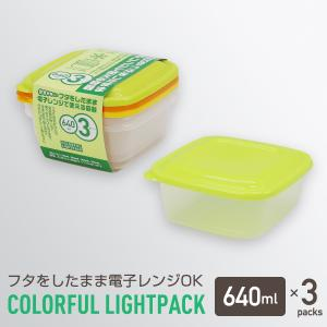 カラフルライトパック640ml 3P フタをしたままレンジOK 保存容器|takeya-official