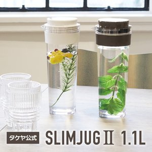 タケヤ メーカー公式  冷水筒 スリムジャグII 1.1L  横置きOK 熱湯OK 洗いやすい形状 TAKEYA ホワイト 白 ブラウン 茶|takeya-official
