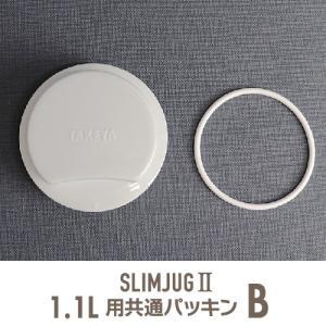 メール便対応可 冷水筒 スリムジャグII 1.1L用共通 パッキンB フタ形状要確認! TAKEYA タケヤ メーカー公式|takeya-official