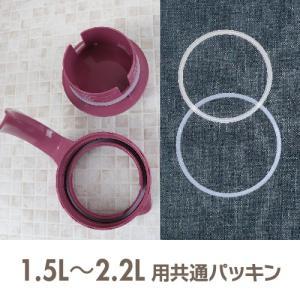 メール便対応可 冷水筒 1.5L〜2.2L用 共通パッキン TAKEYA タケヤ メーカー公式|takeya-official
