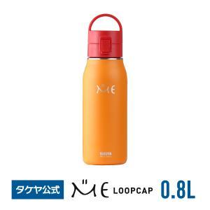 タケヤ メーカー公式 水筒 0.8L ME ループキャップ ステンレスボトル  800ml 保冷専用 直飲み ハンドルフタ仕様 TAKEYA|takeya-official