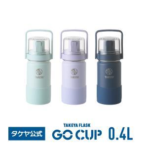 タケヤ メーカー公式  コップ付き 水筒 0.4L 子供用 受験 ステンレスボトル タケヤフラスク ゴーカップ GoCup 400ml コップ ショルダー付 TAKEYA|takeya-official