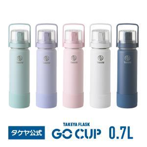 タケヤ メーカー公式  コップ付き 水筒 0.7L 子供用 ステンレスボトル タケヤフラスク ゴーカップ GoCup 700ml  ショルダー付 TAKEYA|takeya-official