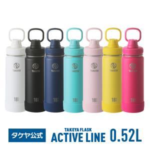 水筒 0.52L  ステンレスボトル タケヤ タケヤフラスク アクティブライン 520ml  バンパ...