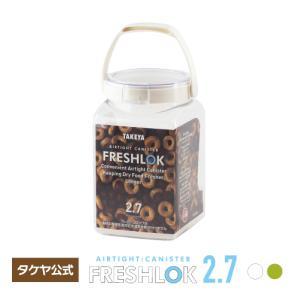 タケヤ メーカー公式 保存容器 フレッシュロック 角型 2.7L  選べるカラー  ホワイト グリーン 密閉 日本製|takeya-official