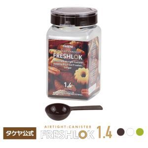 タケヤ メーカー公式 保存容器 フレッシュロック  角型1.4L  スプーンプレゼント! 選べるカラー チャコールブラウン ホワイト グリーン|takeya-official