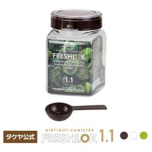 タケヤ メーカー公式 保存容器 フレッシュロック 角型1.1L  スプーンプレゼント! 選べるカラー チャコールブラウン ホワイト グリーン|takeya-official
