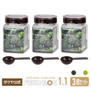 タケヤ メーカー公式 保存容器  フレッシュロック 角型1.1L 3個セット スプーンプレゼント! 選べるカラー チャコールブラウン ホワイト グリーン|takeya-official