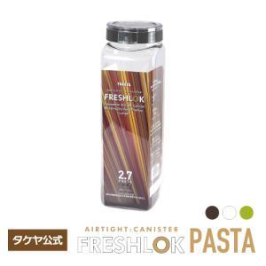 タケヤ メーカー公式 保存容器 フレッシュロック パスタケース 2.7L  ホワイト グリーン チャコールブラウン 便利なパスタメジャー付!  密閉 日本製|takeya-official