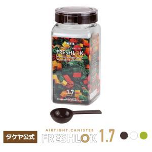 タケヤ メーカー公式 保存容器 フレッシュロック 角型1.7L スプーンプレゼント! 選べるカラー チャコールブラウン ホワイト グリーン|takeya-official
