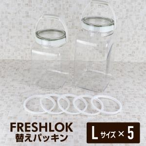 フレッシュロック 交換用パッキンL  白色 5個組 角型2.7L,4.0L,丸型2.4L,米びつ用 メール便対応可! タケヤ メーカー公式|takeya-official