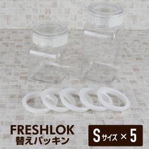 フレッシュロック 交換用パッキンS 白色 5個組 角型300,500用 メール便対応可!タケヤ メーカー公式|takeya-official